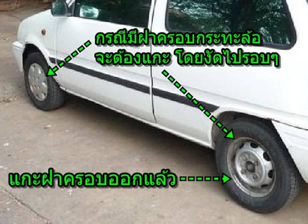 ถอดล้อรถยนต์6