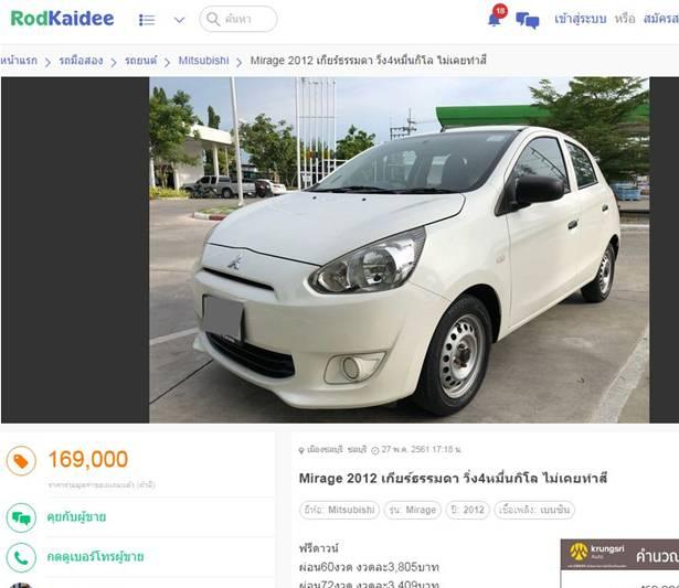 รถมือสองราคาถูก1