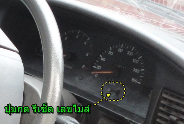 ขับรถประหยัดน้ำมัน2