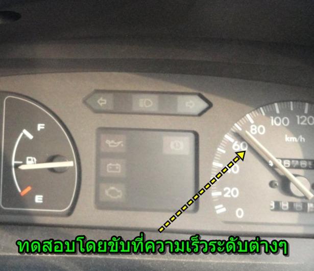 ขับรถประหยัดน้ำมัน4