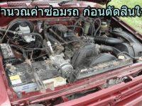 วิธีคำนวณ-ค่าซ่อมรถ