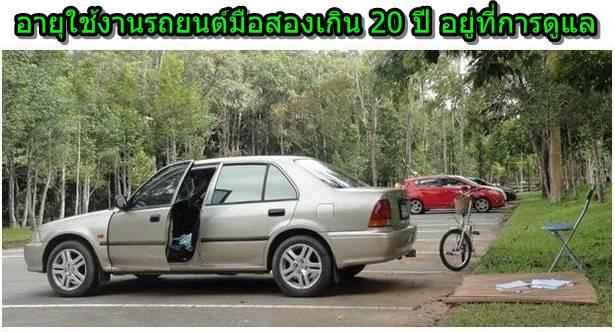 คุณภาพรถยนต์มือสอง