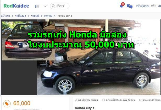 รถเก๋ง Honda 50000