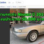 รวมรถเก๋ง Nissan มือสองราคาประมาณ 50,000 บาท ในปี 2019