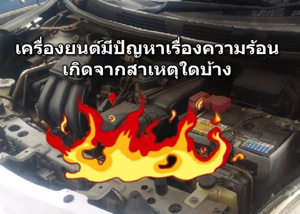 ความร้อนรถยนต์