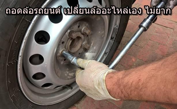 ถอดล้อรถยนต์