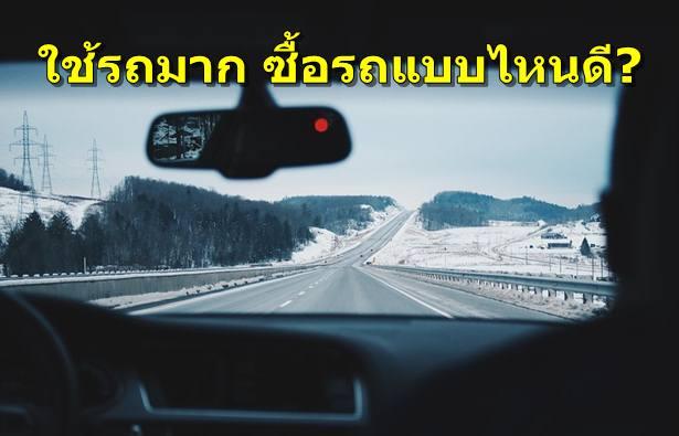 ใช้รถมาก