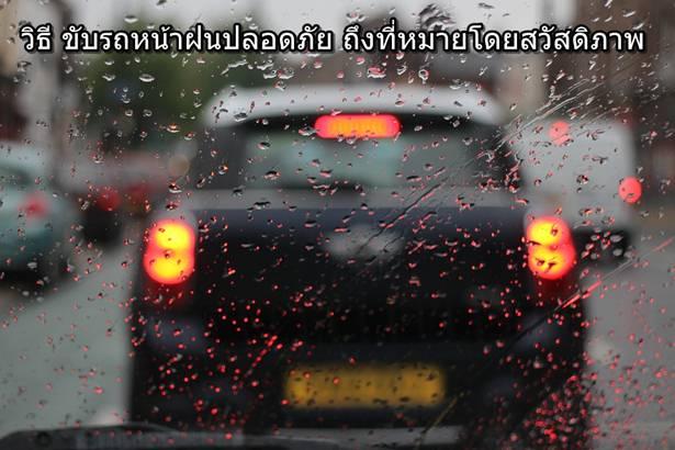 ขับรถหน้าฝนปลอดภัย1