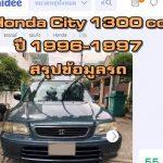 สรุปข้อมูลรถ! Honda City 1300 cc ปี 1996-1997 ราคาประมาณ 50,000 บาท