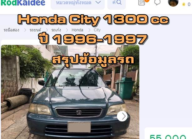 ้honda city 1300 cc 1996-1997