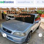 สรุปข้อมูลรถ Honda City Type S 1500 cc ปี 1997-1999 ราคาประมาณ 50,000 บาท