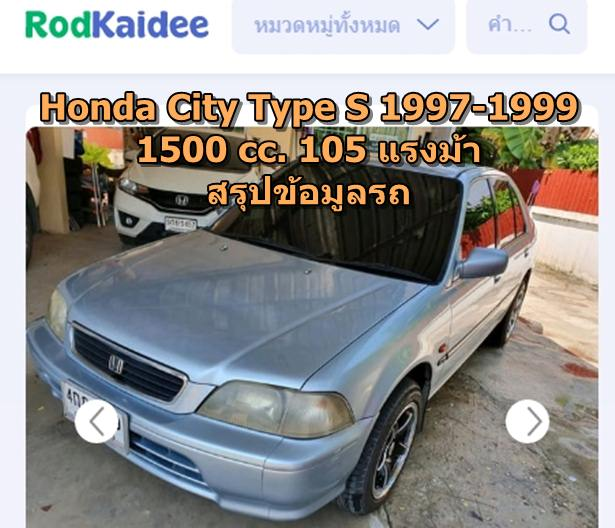 ็Honda City Type S 1500 cc 1997-1999