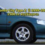 สรุปข้อมูลรถ Honda City Type Z 1500 cc ปี 1999-2002 ราคา 50,000-100,000 บาท