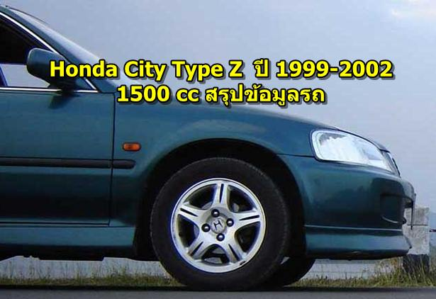 honda city type Z 1500 cc 1999-2002