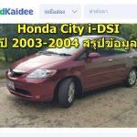 สรุปข้อมูลรถ Honda City i-DSI ปี 2003-2004 ราคา 100,000-แสนกลางๆ