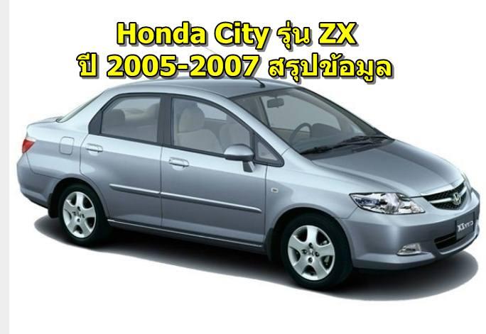 Honda City Zc 2005-2007