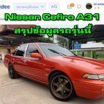 สรุปข้อมูลรถมือสอง Nissan Cefiro A31 รุ่นแรก ราคาประมาณ 40,000 บาท ขึ้นไป