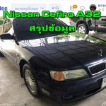 รู้ก่อนซื้อ! รถมือสอง Nissan Cefiro A32 ปี 1996-2002 ราคาประมาณ 50,000 บาท