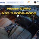 รู้ก่อนซื้อ! รถมือสอง Nissan Cefiro A33 ปี 2002-2005 ราคาประมาณ 70,000 บาท