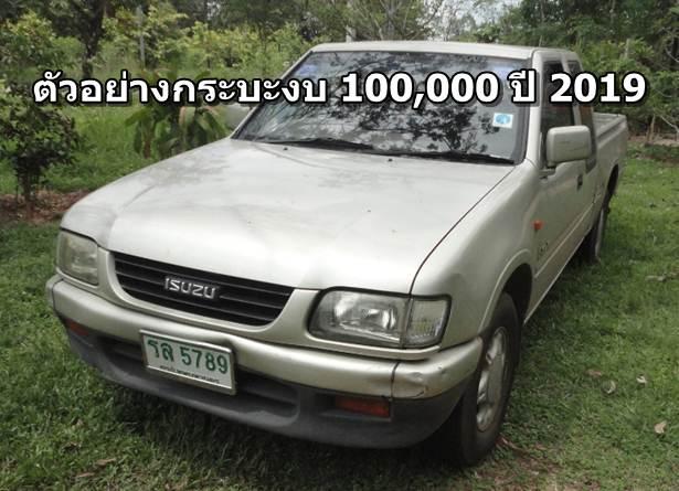 รถกระบะ 100000 ปี 2019