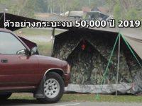 ตัวอย่างรถกระบะ 50000 บาท ปี 2019 มีรถรุ่นไหนน่าสนใจบ้าง