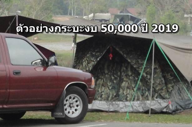 กระบะ 50000 ปี 2019
