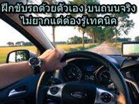 ฝึกขับรถด้วยตัวเอง
