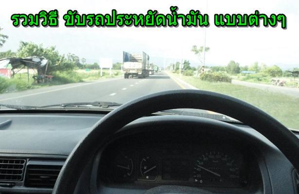 ขับรถประหยัดน้ำมัน1