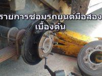 รายการซ่อมรถมือสอง
