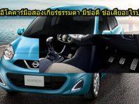 รถอีโคคาร์มือสองเกียร์ธรรมดา1
